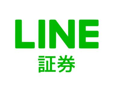 LINE証券のIPOサービスが開始!1株からIPOの申込みは不可能だった。