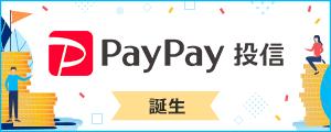 PayPay投信インデックスファンドシリーズの登場で激安投資信託業界に激震!