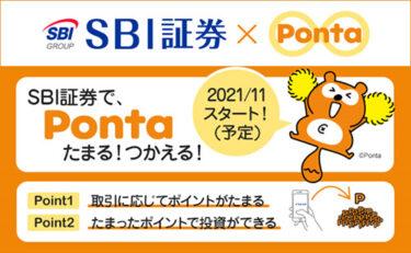 2021年11月からSBI証券がPontaポイント導入!Tポイントと二つのポイントが選べる!
