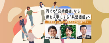 FUNDINNOが非営利型株式会社の取り扱いを開始!鎌倉投信創業者のソーシャルベンチャー「eumo」